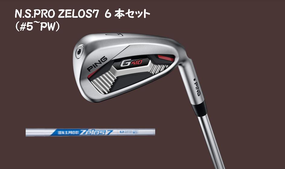 ピン G410 アイアンセット 6本セット(#5-PW) N.S.PRO Zelos7 PING IRON ゴルフ エヌエスプロ ゼロス7