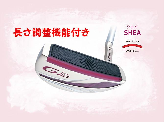 ピン ジーエルイー2 シェイ パター 長さ調整機能付き 右用 左用 PING GLe2 SHEA PUTTER ゴルフ レディース ウィメンズ
