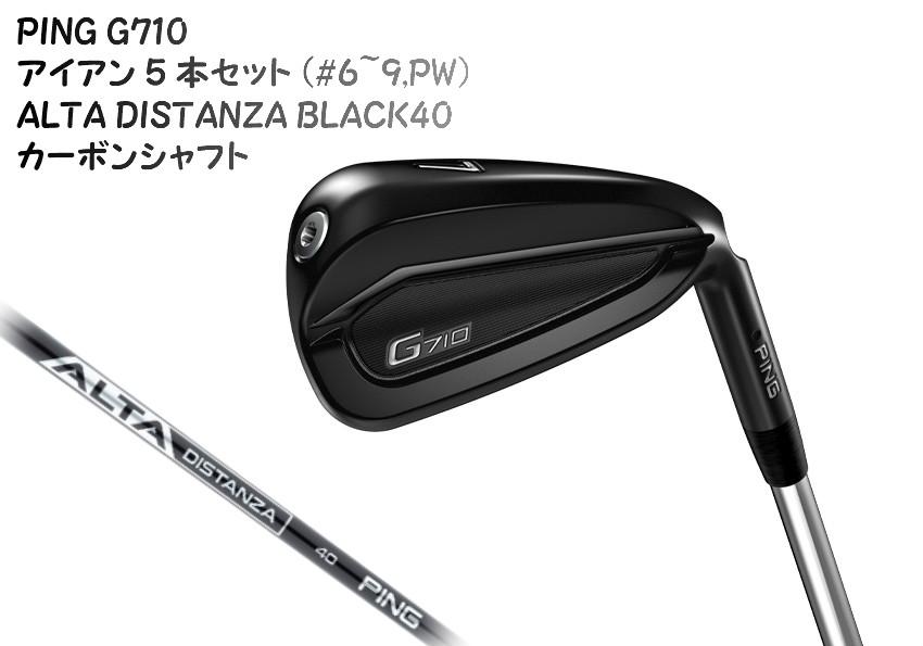 ピン G710 アイアン5本セット(#6~9,PW) PING ALTA DISTANZA BLACK 40 アルタ ディスタンザ ブラック ゴルフ アイアンセット カーボンシャフト