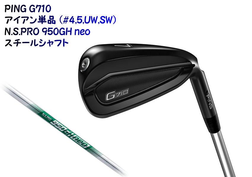 ピン G710 アイアン単品(#6~9,PW) PING N.S.PRO 950GH neo エヌエスプロ ネオ スチールシャフト ゴルフ アイアン