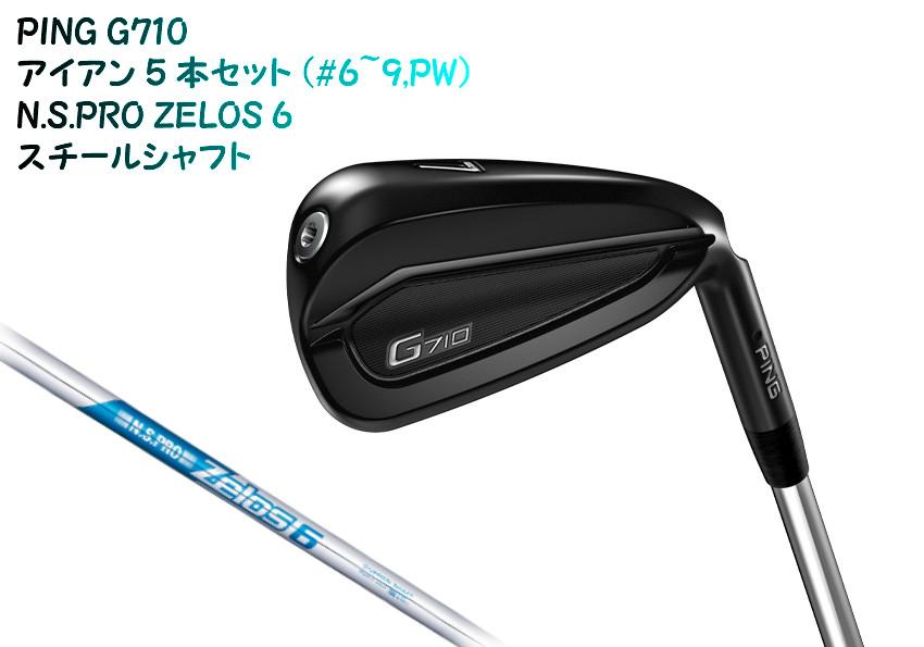 ピン G710 アイアン5本セット(#6~9,PW) PING N.S.PRO ZELOS 6 エヌエス プロ ゼロス スチールシャフト ゴルフ アイアンセット