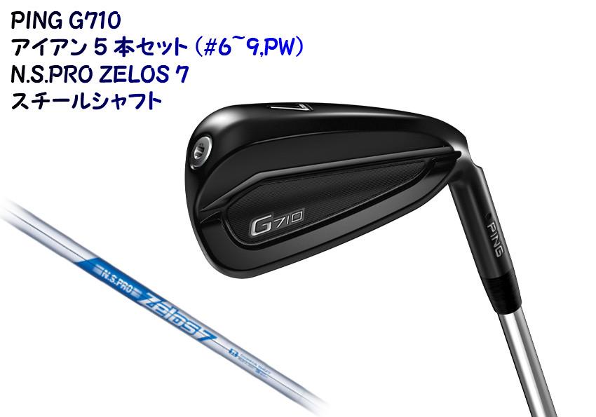 ピン G710 アイアン5本セット(#6~9,PW) PING N.S.PRO ZELOS 7 エヌエスプロ ゼロス スチールシャフト ゴルフ アイアンセット
