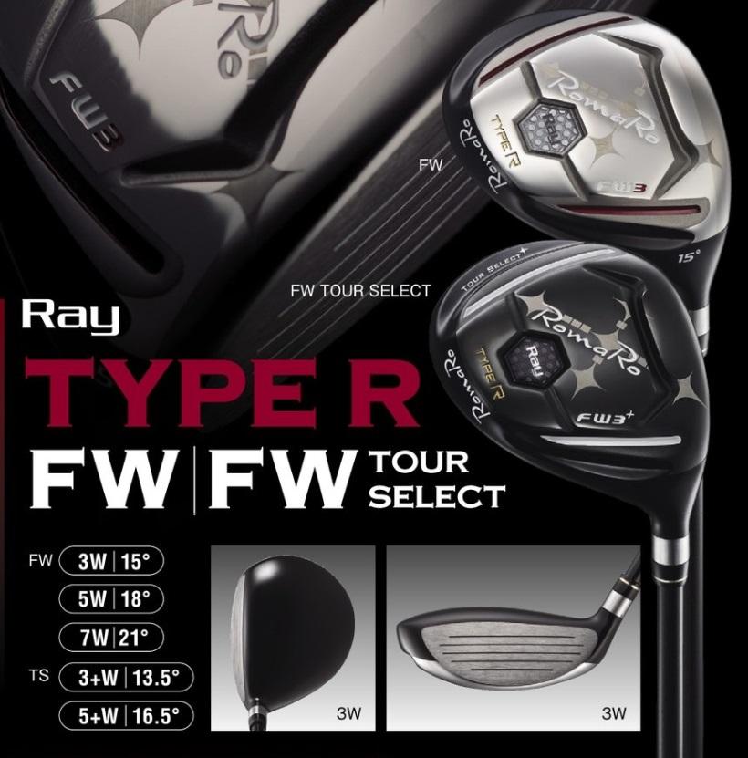 ロマロ レイ タイプアール フェアウェイウッド ツアーセレクト 3W,5W,7W RomaRo Ray TYPE R FW TOUR SELECT ゴルフ クラブ