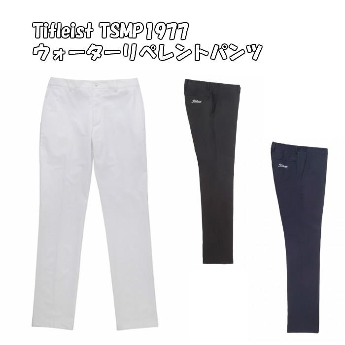 Titleist TSMP1977 ウォーターリぺレントパンツ タイトリスト アパレル ゴルフ