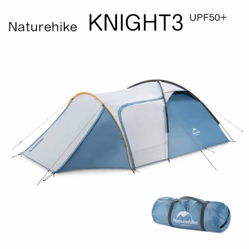 Naturehike KNIGHT3 3人用 キャンプ テント 耐水圧2000 UVカット UPF50+ 日よけ 防雨 前室あり