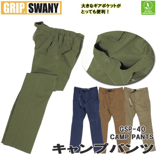 グリップスワニー GRIP SWANY キャンプパンツ CAMP PANTS 【正規取扱店 GSP-40】アウトドア メンズ タウンユース バーベキュー