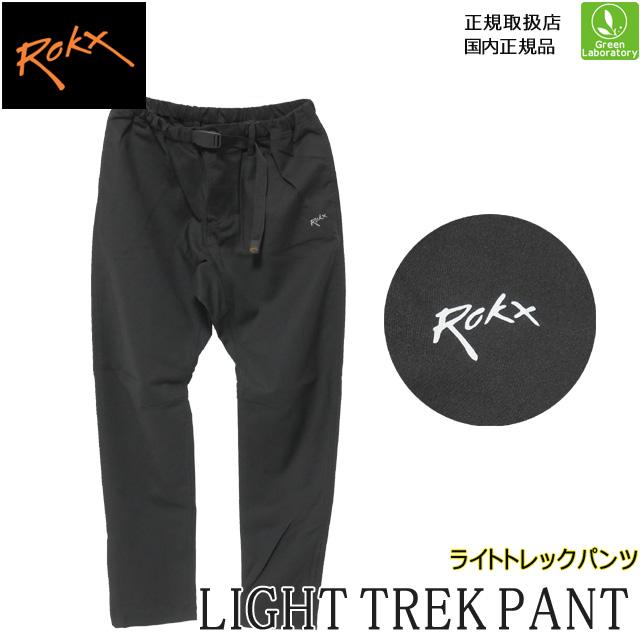 ロックス ROKX パンツ ライトトレックパンツ LIGHT TREK PANT 即日発送可 正規取扱店 アウトドア メンズ タウンユース