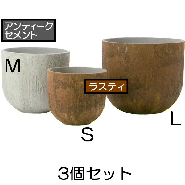 鉢カバー・バル・ユーポット・3個セット・3サイズ(S・M・L)(ファイバーセメント)(底穴なし)(プランター/ポット/鉢/器)(観葉植物用)