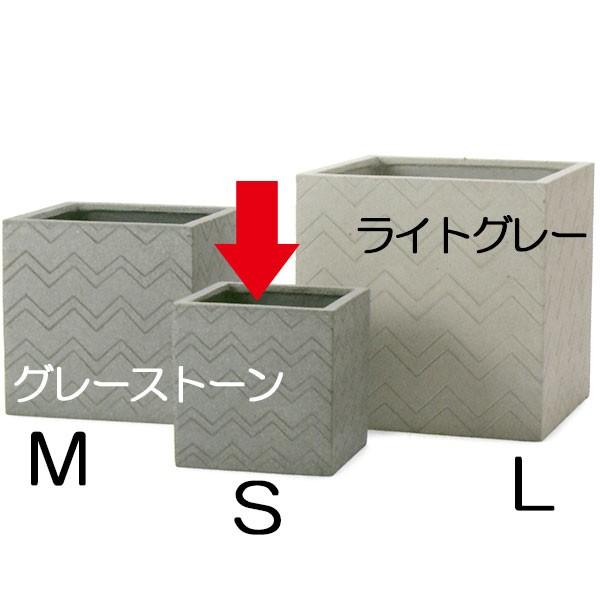 鉢カバー キューブ シェブロン 30型 7号用 全高30cm×口30cm 底穴なし ファイバーグラス ライトコンクリート セメント 植木鉢 ポット