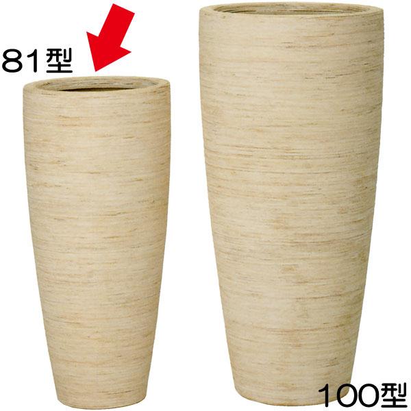 鉢カバー マラッカ クリームウォッシュ TL M81型 大型 全高81cm×直径38cm 天然ラタン 籐 FRP グラスファイバー プランター 鉢 ポット 観葉植物用
