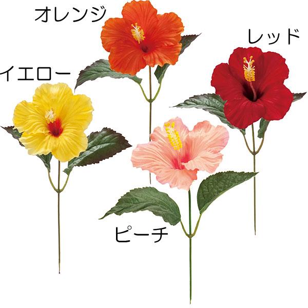 トロピカルな夏のアレンジにかかせないハイビスカスの造花 造花 海外輸入 ハイビスカス 全長26cm 24本セット 仏桑華 ブッソウゲ ディスプレイ アーティフィシャルフラワー 男女兼用 人工観葉植物 フラワーアレンジメント 花材 装飾