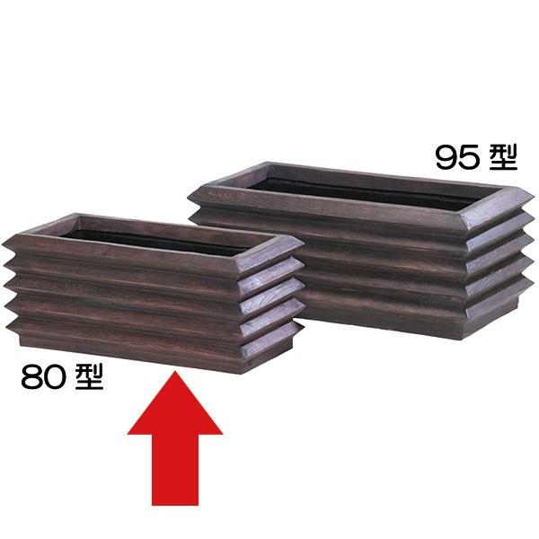 鉢カバー FRP製 アゼクラプランター 80型 全高36cm×全幅80cm×奥行38cm 8号鉢×3個サイズ ファイバーグラス 幅広 コンテナ 軽量プランター
