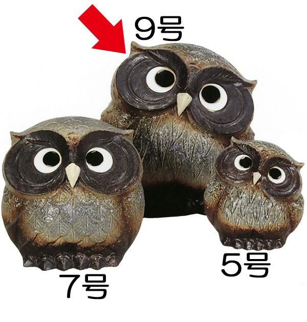 【日本製】 信楽焼 ふくろう 青 9号 全高27cm×幅25cm しがらきやき 陶器製 国産品 焼き物 フクロウ 置き物 置物 インテリア オブジェ