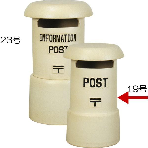 【日本製】 信楽焼 陶製レトロポスト 白色 19号 全高57cm×幅35.5cm しがらきやき 陶器製 国産品 焼き物 独立 郵便物 ポスト インテリア
