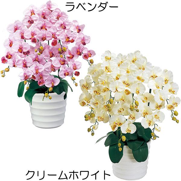 【光触媒加工】 造花 胡蝶蘭7本立ち 全高78cm 白陶器花器仕様 コチョウラン 蘭 オーキッド 人工観葉植物 鉢物 祝い花 贈り花