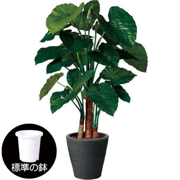 人工観葉植物 全高1.3m クワズイモ グリーンパラソル 人工樹木 造花 フェイクグリーン インテリアグリーン オブジェ ディスプレイ 装飾