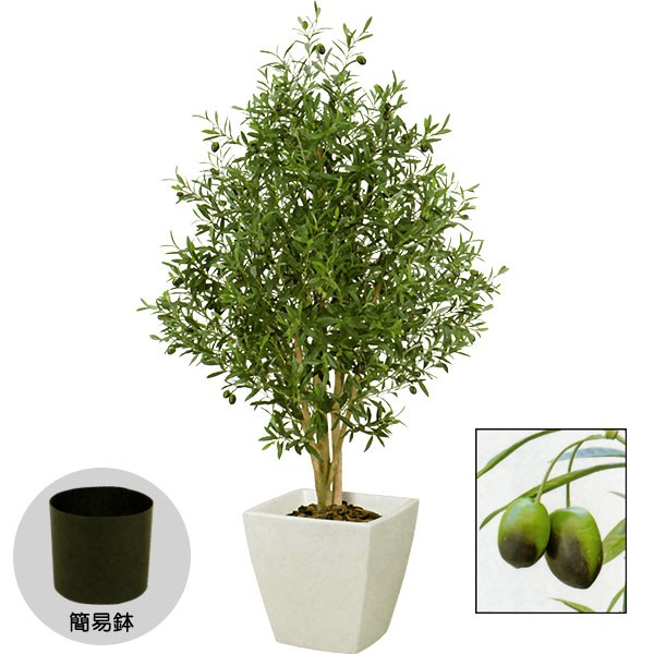 人工観葉植物 全高1.5m 実付き オリーブ オレイフ 人工樹木 造花 花材 リーフ インテリアグリーン フェイクグリーン オブジェ ディスプレイ 装飾