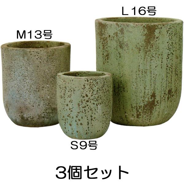 植木鉢・アビス・ユーポット・緑・3個セット・3サイズ(S9号・M13号・L16号)(底穴あり)(釉薬陶器/陶器鉢/高温焼成)(プランター/ポット)(園芸)