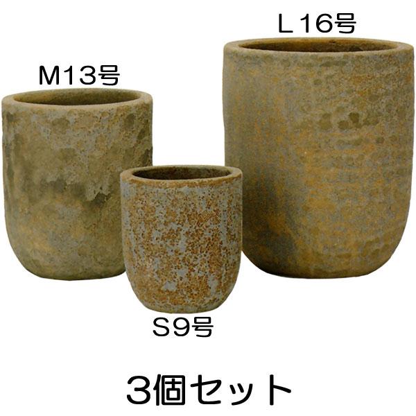 植木鉢 アビス ユーポット 黄 3個セット 3サイズ S9号 M13号 L16号 底穴あり 釉薬陶器 陶器鉢 高温焼成 プランター ポット 園芸