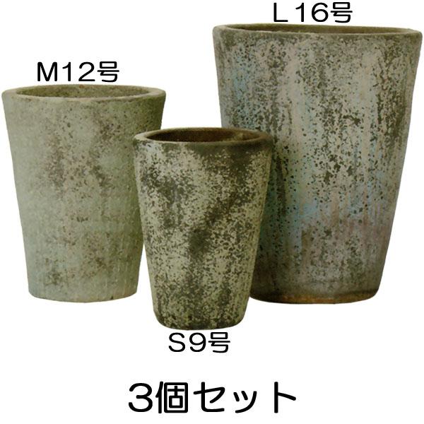 植木鉢 アビス コニック 緑 3個セット 3サイズ S9号 M12号 L16号 底穴あり 釉薬陶器 陶器鉢 高温焼成 プランター ポット 園芸