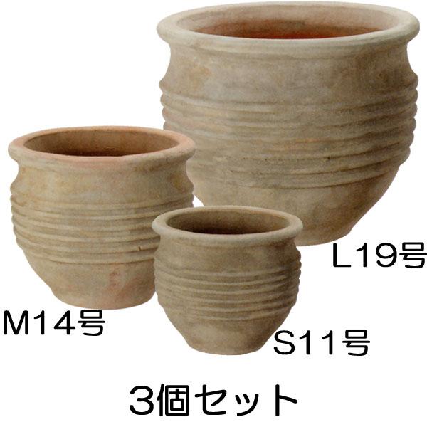 植木鉢 テラコッタ テラアストラ リゲル 3個セット 3サイズ S11号 M14号 L19号 アンティーク加工 底穴あり 素焼き 陶器製 プランター ポット