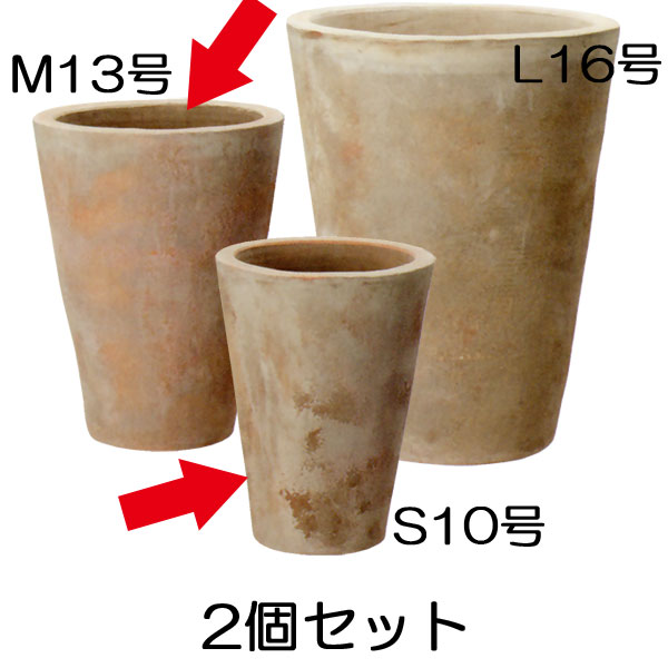 植木鉢 テラコッタ テラアストラ ミモザ 2個セット 2サイズ S10号 M13号 アンティーク加工 底穴あり 素焼き 陶器製 プランター ポット