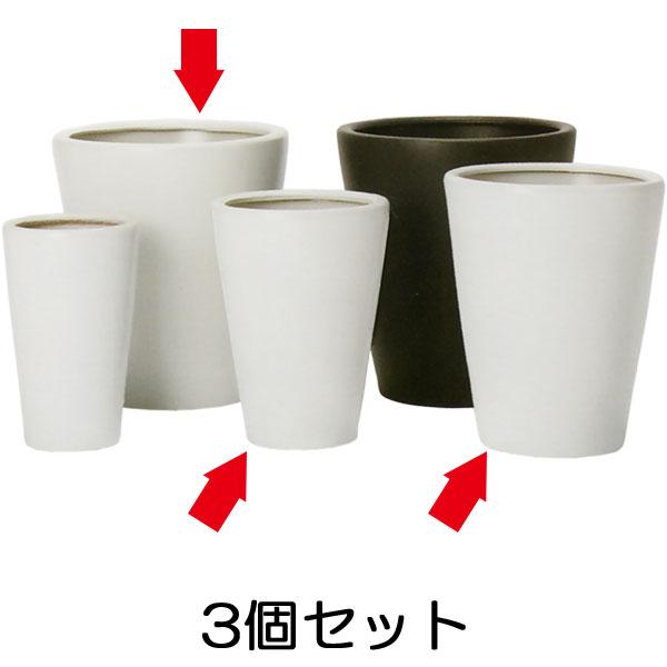 植木鉢 モダン PR1 マット釉 3個セット 3サイズ 9号 11号 13号 底穴あり 陶磁器 プランター インドアポット 観葉植物用 フロア置き