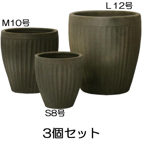 植木鉢 シンタンビ 202 ストライプ 炭化グレー 3個セット 3サイズ 8号 10号 12号 底穴あり 炭化焼成 陶器鉢 燻し焼き プランター ポット