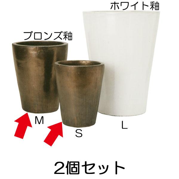 植木鉢 ウーヌム コニック 2個セット 2サイズ S M 釉薬陶器 ガラス質 コーティング 高温焼成 底穴あり プランター ポット 園芸 観葉鉢 鉢 器