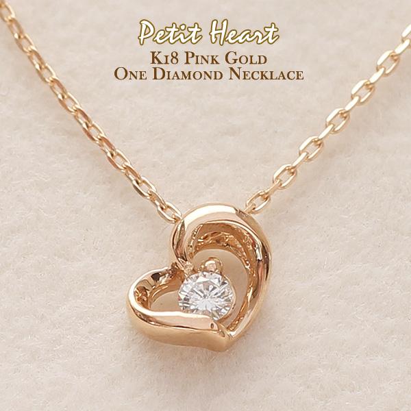 K18 18金 ダイヤモンド ネックレス 『Petit Heart プチハート』 0.03ct 送料無料 一粒ダイヤ ピンクゴールド 18k 18金 ペンダント レディース ジュエリー 高品質 【送料無料】ギフト