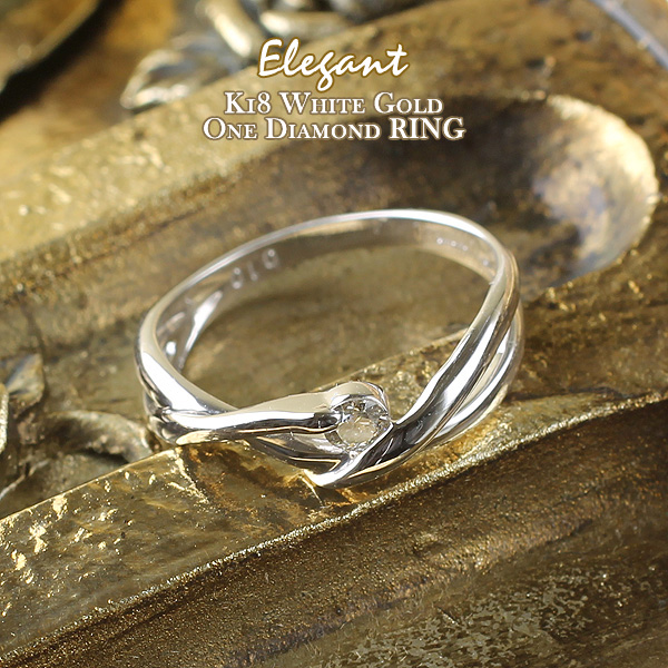 K18 ダイヤモンド リング 指輪 『Elegant エレガント』 0.1ct 送料無料 一粒ダイヤ ホワイトゴールド 18k 18金 レディース ジュエリー 高品質