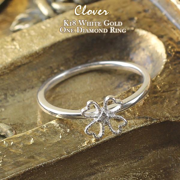 K18 ダイヤモンド リング 指輪 『Clover クローバー』 0.02ct 送料無料 一粒ダイヤ ホワイトゴールド 18k 18金 レディース ジュエリー 高品質