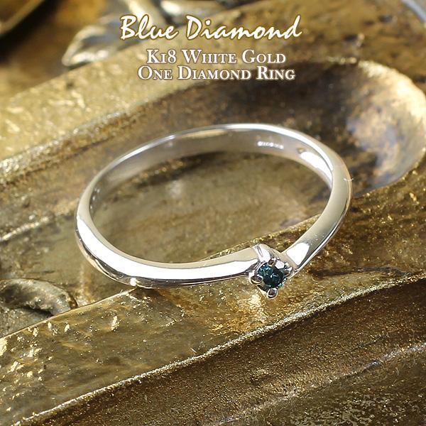 K18 ダイヤモンド リング 指輪 『BlueDiamond ブルーダイヤモンド』 0.05ct 送料無料 一粒ダイヤ ホワイトゴールド 18k 18金 レディース ジュエリー 高品質 【送料無料】05P05July14