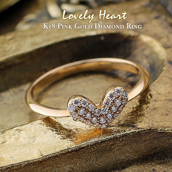 K18 ダイヤモンド リング 指輪 『Lovely Heart ラブリーハート』 ct 送料無料 一粒ダイヤ ピンクゴールド 18k 18金 レディース ジュエリー 高品質 【送料無料】05P05July14