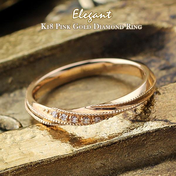 K18 ダイヤモンド リング 指輪 『Elegant エレガント』 0.03ct 送料無料 一粒ダイヤ ピンクゴールド 18k 18金 レディース ジュエリー 高品質 【送料無料】05P05July14