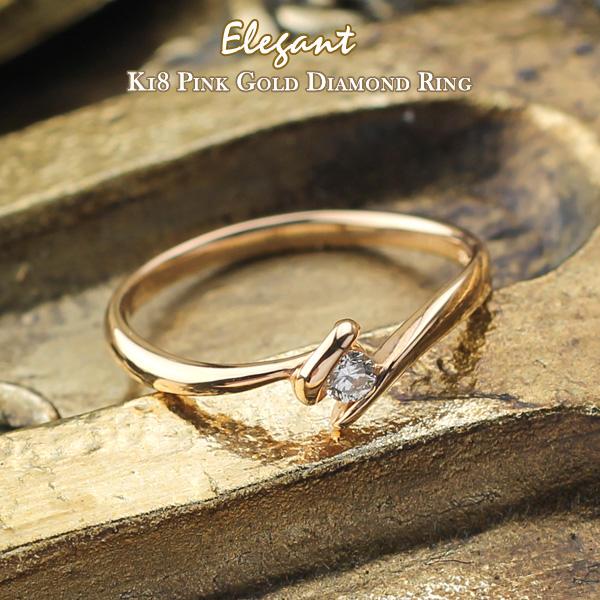 K18 ダイヤモンド リング 指輪 『Elegant エレガント』 0.06ct 送料無料 一粒ダイヤ ピンクゴールド 18k 18金 レディース ジュエリー 高品質
