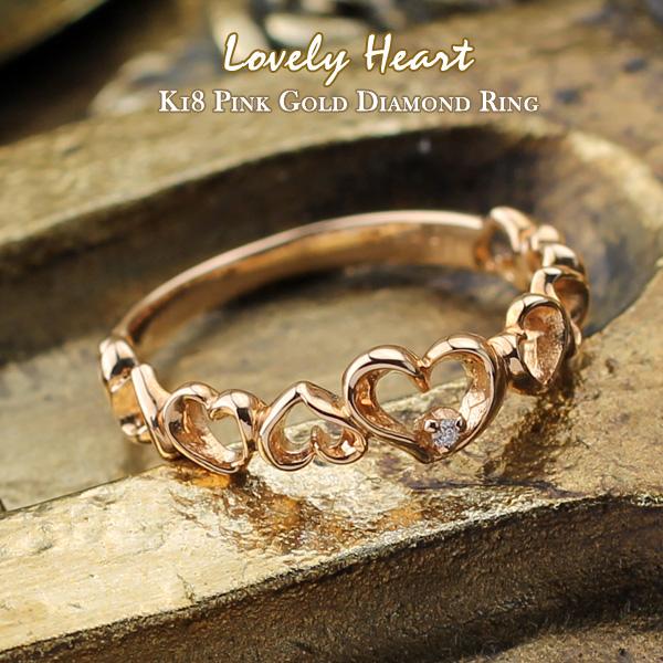 K18 ダイヤモンド リング 指輪 『Lovely Heart ラブリーハート』 0.01ct 送料無料 一粒ダイヤ ピンクゴールド 18k 18金 レディース ジュエリー 高品質 ギフト