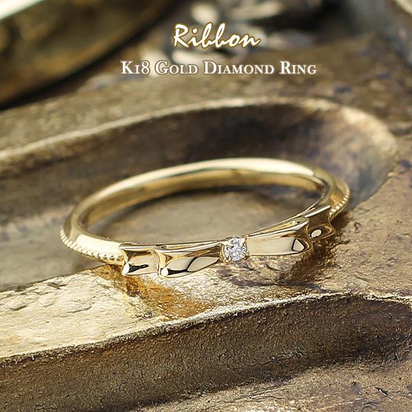 【送料無料】05P05July14 ゴールド 送料無料 ジュエリー K18 リング レディース 0.01ct 一粒ダイヤ 18金 18k 指輪 高品質 ダイヤモンド リボン』 『Ribbon