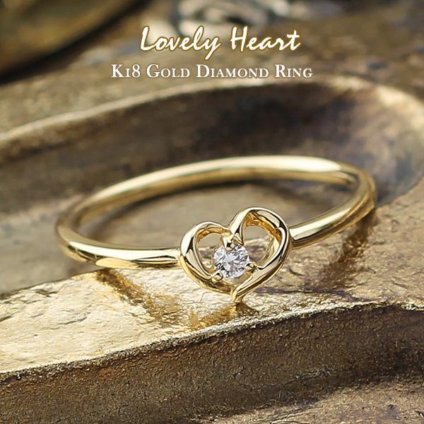 K18 ダイヤモンド リング 指輪 『Lovely Heart ラブリーハート』 0.03ct 送料無料 一粒ダイヤ ゴールド 18k 18金 レディース ジュエリー 高品質 【送料無料】05P05July14