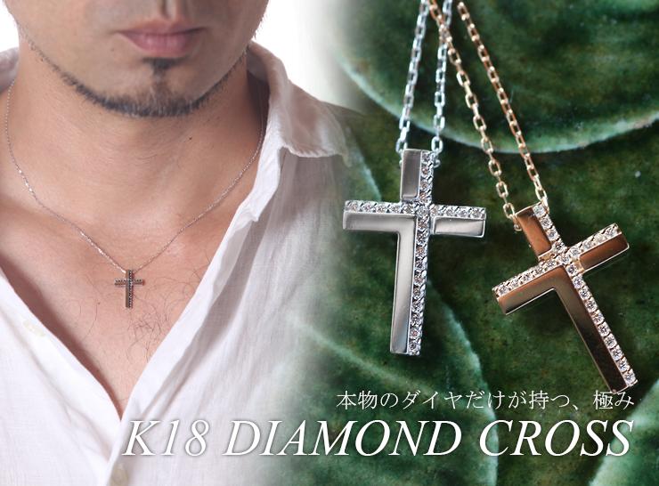 K18 18金 ピンクゴールド ホワイトゴールド ダイヤモンド クロスネックレス 『3-dimensional Cross 3Dクロス』 0.16ct 送料無料 一粒ダイヤ ゴールド 18k 18金 ペンダント メンズ ジュエリー 高品質