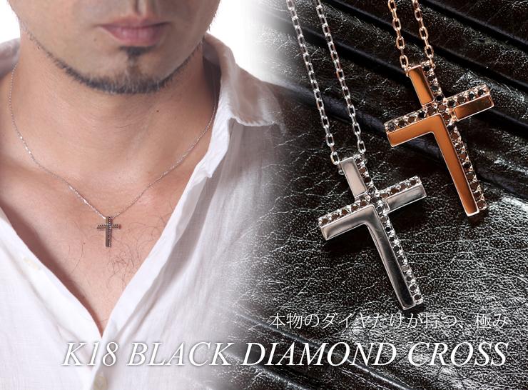 K18 18金 ピンクゴールド ホワイトゴールド ブラックダイヤモンド ネックレス 『3-dimensional Cross 3Dクロス』 0.19ct 送料無料 一粒ダイヤ ゴールド 18k 18金 ペンダント メンズ ジュエリー 高品質 【あす楽対応】【送料無料】