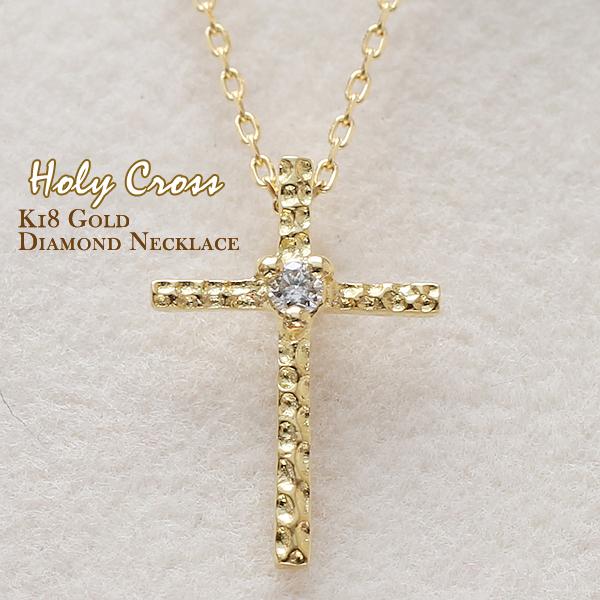 K18 18金 ダイヤモンド ネックレス 『Cross クロス』 0.01ct 送料無料 一粒ダイヤ ゴールド 18k 18金 ペンダント レディース ジュエリー 高品質 【あす楽対応】【送料無料】