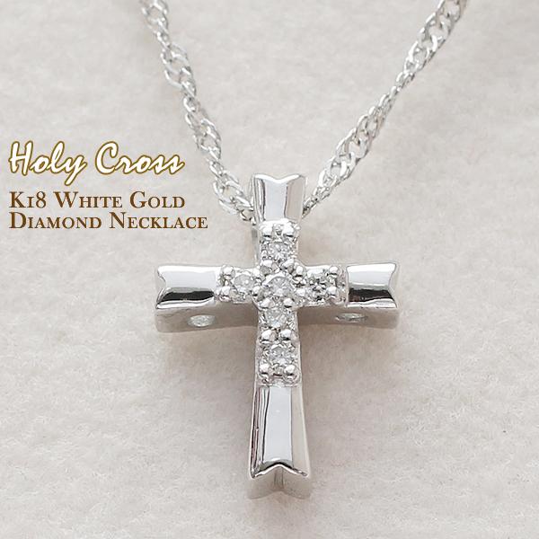 K18 18金 ゴールド ホワイトゴールド ダイヤモンド ネックレス 『Cross クロス』 0.04ct 送料無料 一粒ダイヤ ホワイトゴールド 18k 18金 ペンダント レディース ジュエリー 高品質