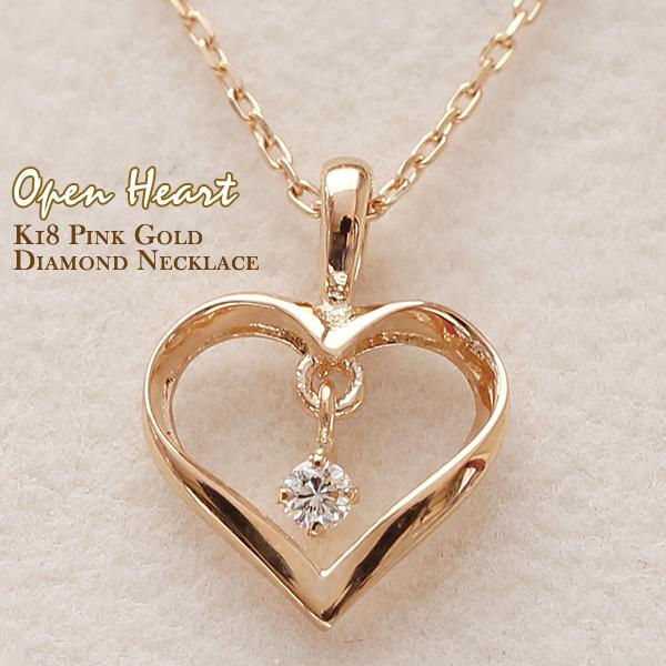 K18 18金 ダイヤモンド ネックレス 『Open Heart オープンハート』 揺れるダイヤモンド 0.02ct 送料無料 一粒ダイヤ ピンクゴールド  ゴールド 18k 18金 ペンダント レディース ジュエリー 高品質 【送料無料】