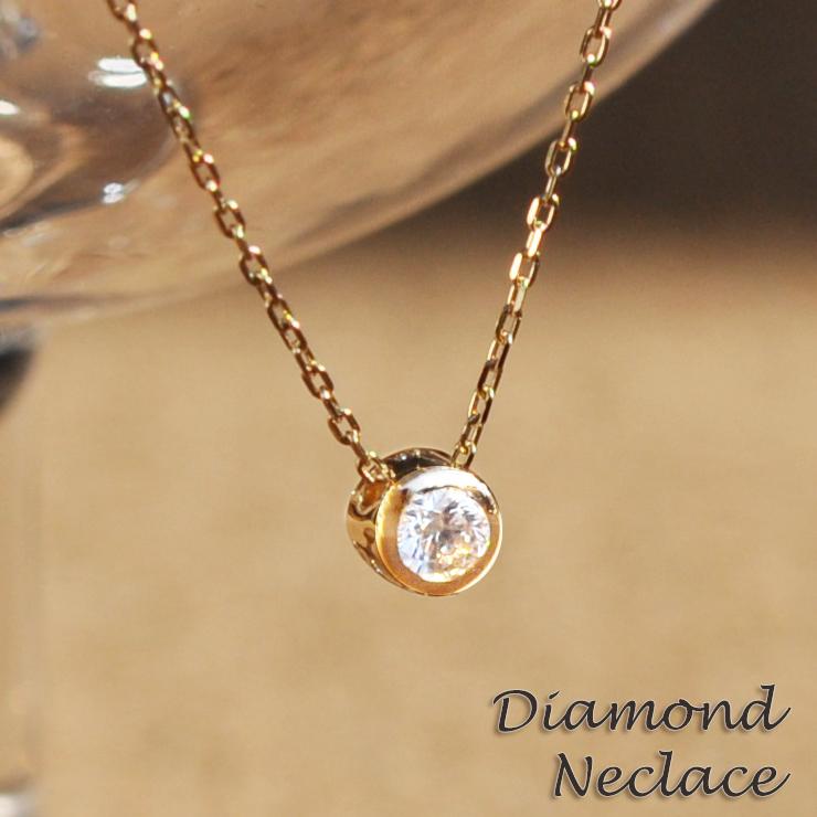 ダイヤモンド ネックレス あす楽 K18 18k ゴールド 一粒0.07ct ダイヤモンド 18金 K18 1粒ダイヤモンド ネックレス レディース 天然ダイヤモンドのプチトップ k18 ネックレス 送料無料 ギフト プレゼント