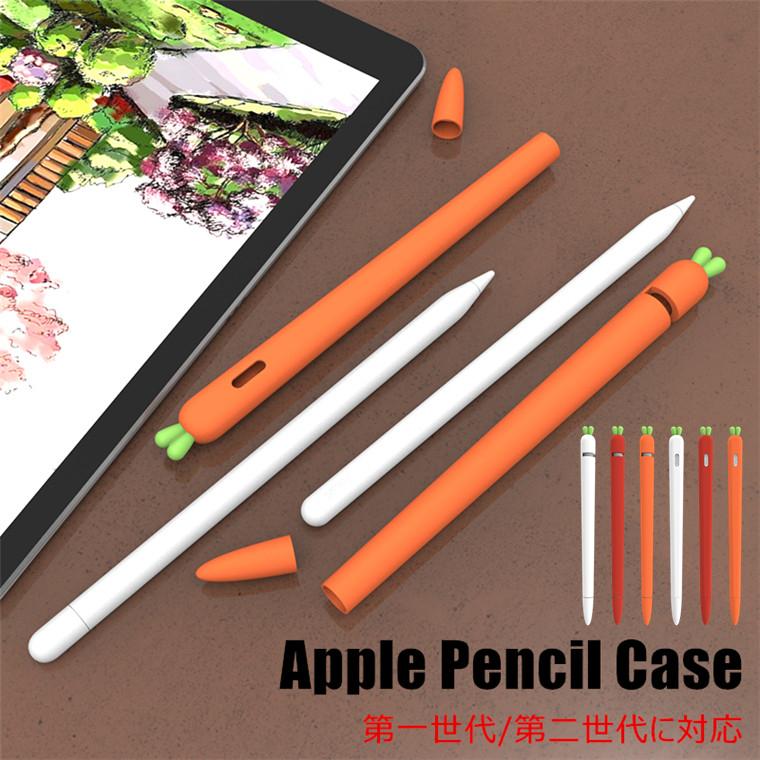 Apple Pencil 1 2ケース カバー 店舗 シリコン ペン先カバー apple アップル ペンシル メーカー直送 持ちやすい 滑り止め 滑りにくい 耐衝撃 ソフトケース Pencil保護 第一世代 一部在庫発送 保護カバー 2 可愛い 第1世代 軽量 オシャレ シンプル ペンの先 Pencil2 ソフトカバー 紛失防止 シリコンケース ペンの先保護 第2世代 キャップカバー ケース 対応 耐衝