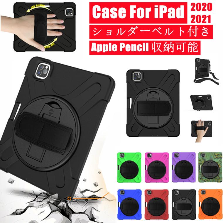 iPad Pro 11インチ ケース 売れ筋 2021 air4 ペンシル 10.9インチ タブレットケース 11 Pro11 2020 第2世代 一部在庫発送 初売り TPU オシャレ 落下防止 カバー App おしゃれ 耐衝撃 アイパッド アップル PC