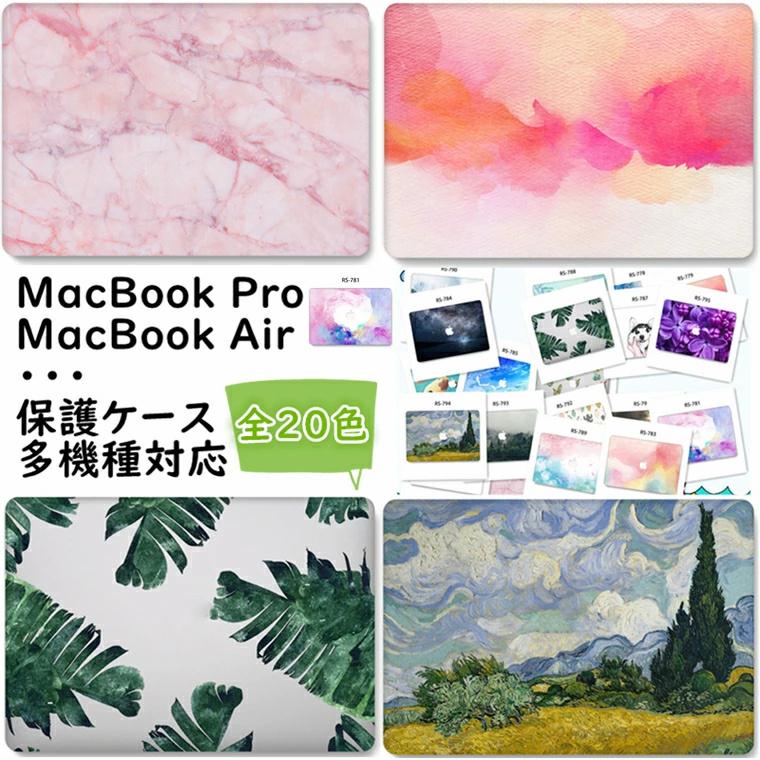 引出物 MacBook Air 13 ケース かわいい Pro 2020 おしゃれ A2258 カバー a2179 保護ケース a1932 PC 軽量 Retina 13inch 売り出し 薄型 マックブ 通気性良い フィット