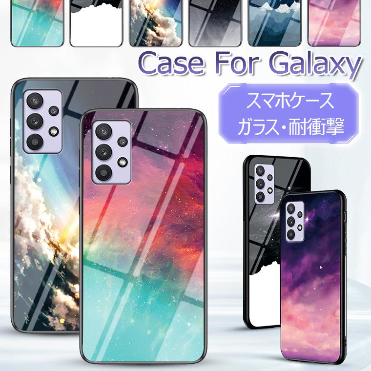 Galaxy A52 A51 A32 5G ケース 衝撃 galaxy a51 5g sc54a 背面カバー 在庫発送 ギャラクシー スマホケ 軽量 TPU 高い素材 SCG08 ハードケース ガラスバッグ 薄型 新品未使用正規品 ガラスパネル 強化ガラス 耐衝撃
