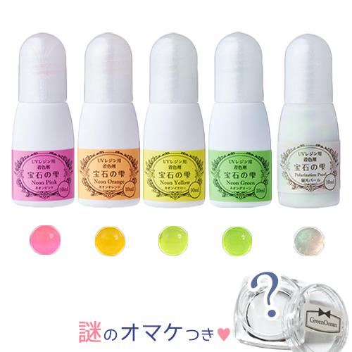 レジン着色剤 セール価格 格安SALEスタート ネオン 偏光パール 新色全5色セット 謎のおまけ付 ビーズアンドパーツ 《5色×10ml》 レジン用着色剤 アクセサリーパーツ
